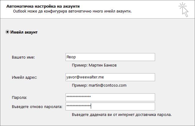 """Въведете своята парола за приложението и в двете полета за """"Парола""""."""