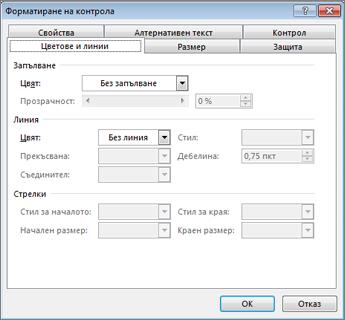 опциите на диалоговия прозорец ''Форматиране на контрола''