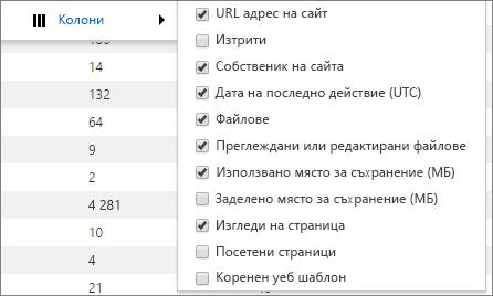 Опции за колоните в отчета за използване на SharePoint