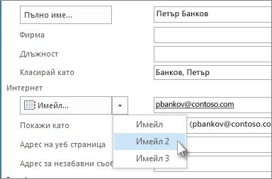 Добавяне на допълнителен имейл адрес за контакт