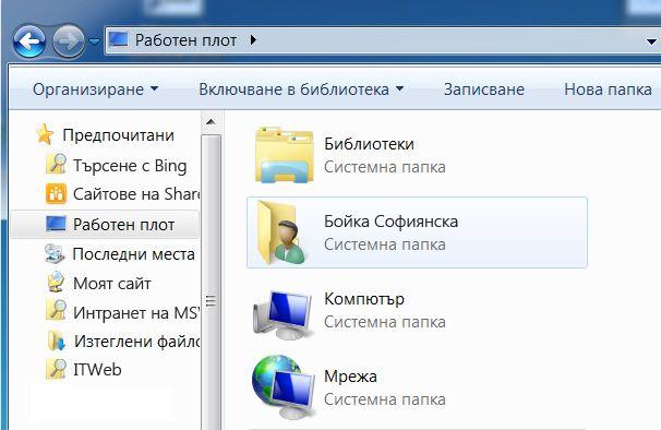 "Папка ""Работен плот"" в Windows 7"