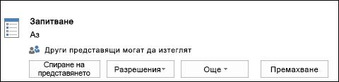 Екранна снимка на премахване на страница на запитване