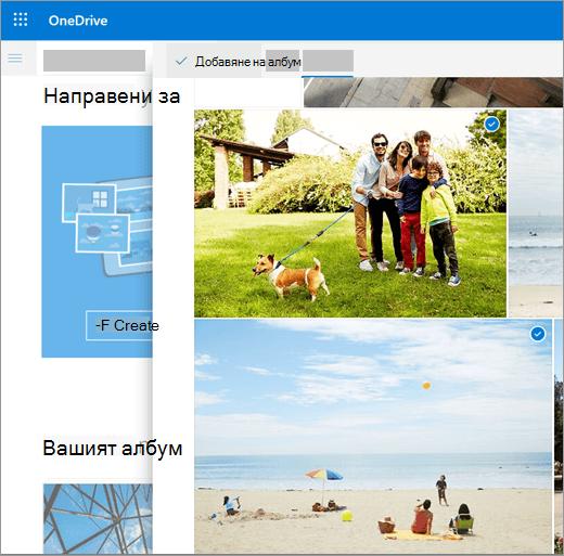 Екранна снимка на създаване на албум в OneDrive