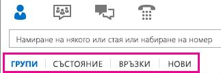 Екранна снимка на осветени раздели за показване под областта за търсене в основния прозорец на Lync