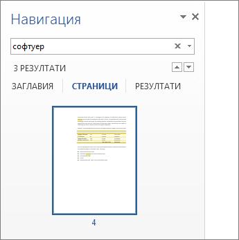 Страниците, филтрирани, за да показват резултати от търсене