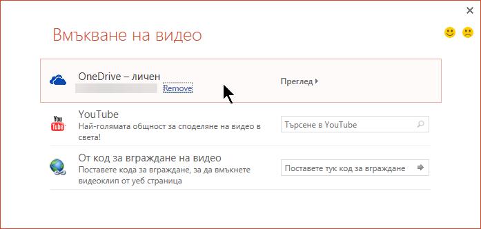 Диалоговият прозорец за вмъкване на видео включва опция за отваряне на вградено видео от OneDrive.