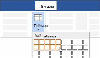 Вмъкнете таблица, като плъзнете, за да изберете желания брой клетки