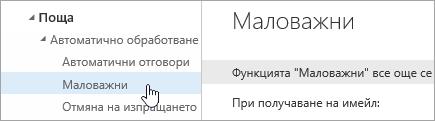 """Екранна снимка на курсора над функцията """"Маловажни"""" в менюто """"Настройки""""."""