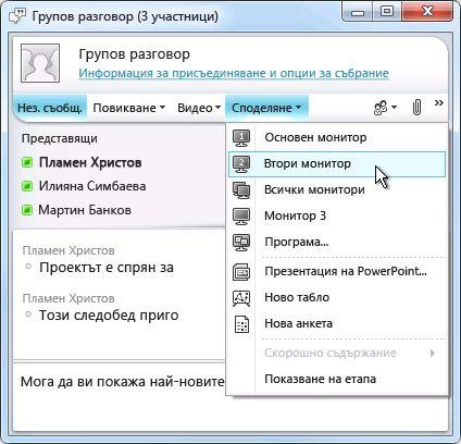 прозорец на microsoft lync с опции за споделяне на екрана