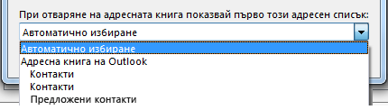 Можете да изберете името на адресната книга, до която искате да имате достъп първо.