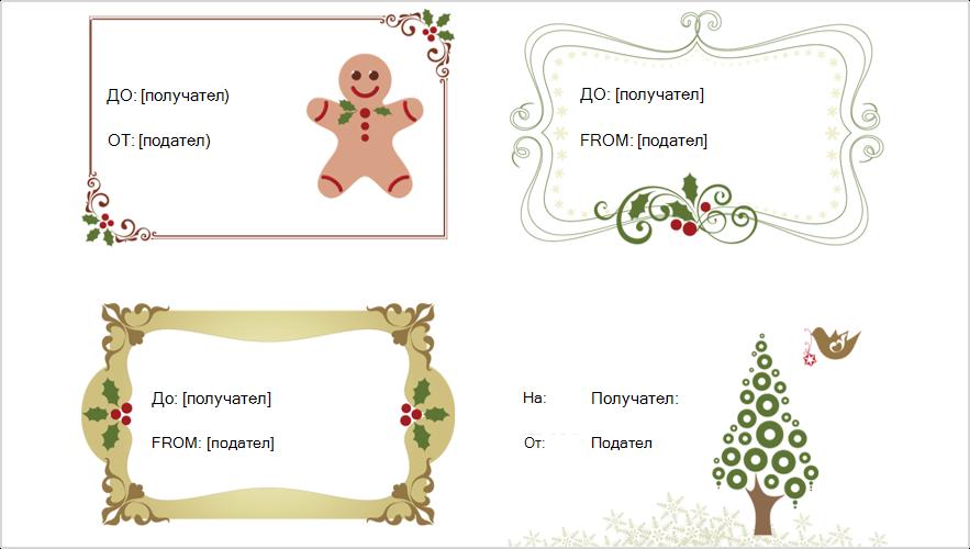 Изображение на 4 празнични етикети за подаръци