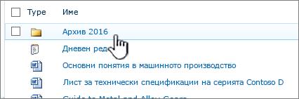 Библиотека с документи на SharePoint 2010 с осветена папка