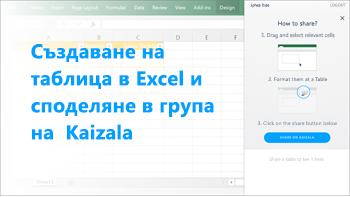 Снимка на екрана: Създаване на таблица в excel и споделяне на kaizala група