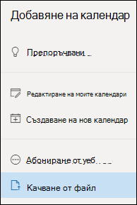 Качване от файл