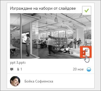 Използвайте иконата за стартиране на предварителния преглед, за да отворите файловете на Office