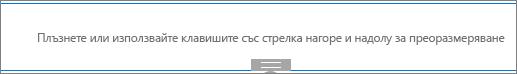 Разредка уеб част в режим на редактиране
