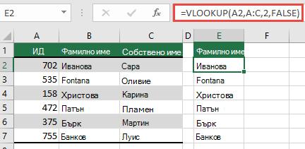 Използвайте традиционния VLOOKUP с една препратка lookup_value: =VLOOKUP(A2;A:C;32;FALSE). Тази формула няма да върне динамичен масив, но може да се използва с Excel таблици.