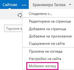 """Меню """"Настройки"""" в сайт на SharePoint в изглед за компютър"""