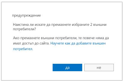 предупредително съобщение, когато предстои да изтриете акаунта на външен потребител