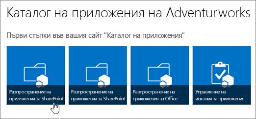"""Първи стъпки с """"плочки"""" каталог на приложения с разпространение на приложения за SharePoint осветена."""