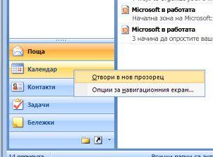 щракнете с десния бутон върху папката, която искате да отворите, и изберете ''отвори в нов прозорец''.