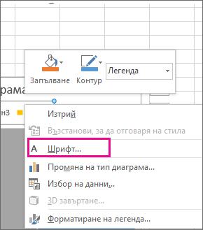 """Командата """"Шрифт"""" в контекстното меню, използвана за смяна на шрифта на легенда на диаграма"""