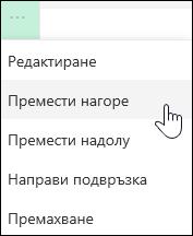 Движение на връзката нагоре или надолу в лявото меню