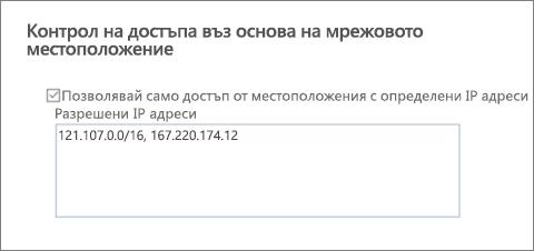 Опция за достъп на контрола в центъра за администриране на SharePoint