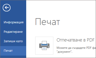 Командата ''Печат'' в Word Web App