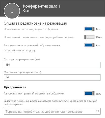 Опции за редактиране на  резервациите на стаи и оборудване
