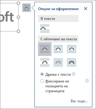"""Щракнете върху """"Опции за оформление"""", за да изберете как текстът да се пренася около вмъкнатото изображение."""