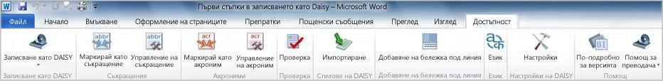 записване като раздел ''достъпност'' за daisy в лентата