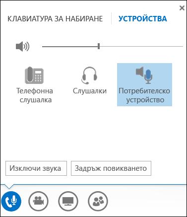 Превключване на вашето аудиоустройство в Lync