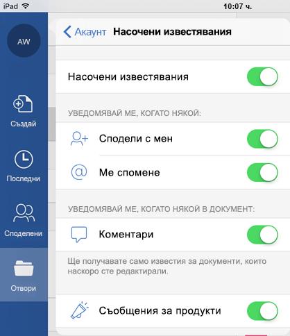 Докоснете бутона профил, за да конфигурирате насочени известия за споделени документи