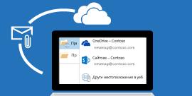 Запазете контрол върху своите прикачени файлове на Outlook
