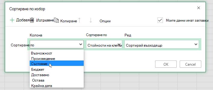 Избор на колона в диалоговия прозорец за сортиране по избор