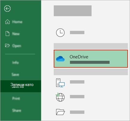 """Диалогов прозорец """"Запиши като"""", показващ папка OneDrive"""