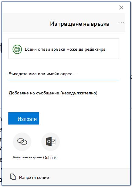 """Икона и диалогов прозорец """"Споделяне"""""""