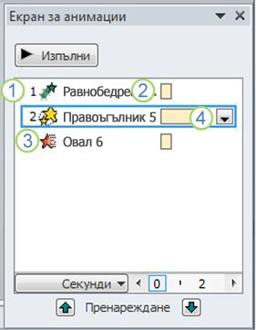 Прозорецът на задачите ''Анимация''.