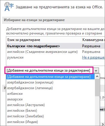 """Списък """"Добавяне на допълнителни езици за редактиране"""""""