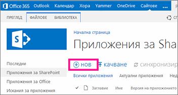 """Връзката за ново приложение в библиотеката """"Приложения за SharePoint"""" в каталога на приложения"""