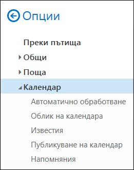 Outlook в уеб опции за календара