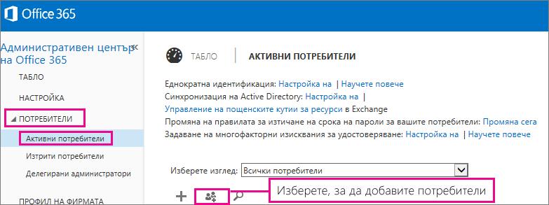 """Изображение на раздела """"Потребители"""" на центъра за администриране на Office 365"""