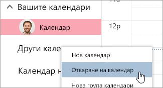 Екранна снимка на опцията за отваряне на календар