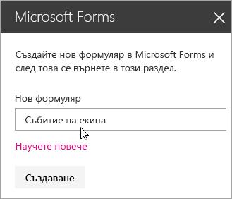 Панел на уеб част Microsoft Forms за нов формуляр.