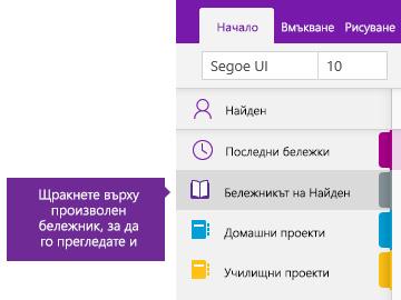 Екранна снимка на списъка с бележници в OneNote