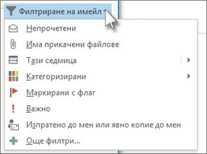 Филтриране на имейл