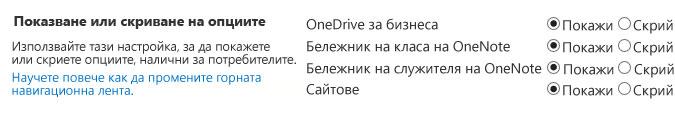 Екранна снимка на опциите за показване/скриване