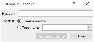 """Въведете име в диалоговия прозорец """"Търсене на запис"""", за да намерите получател."""
