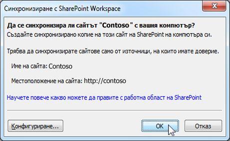 Диалоговият прозорец за синхронизиране с компютър